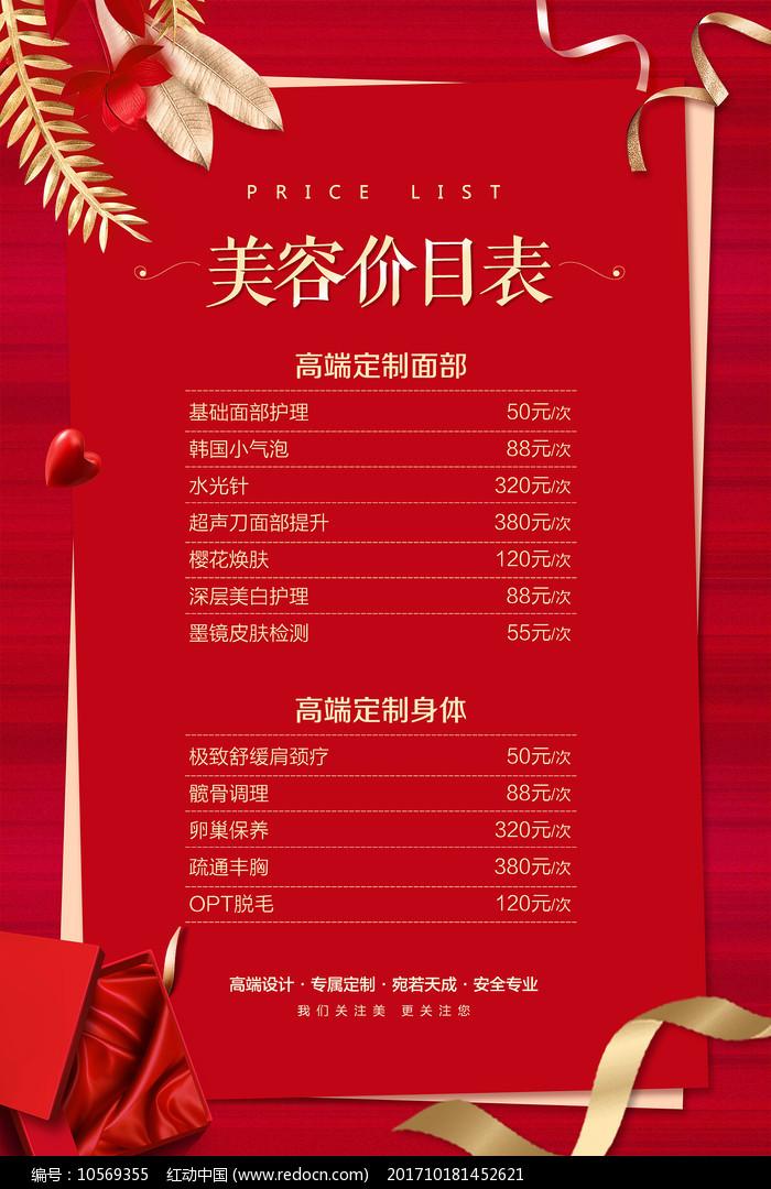 红色喜庆美容价目表海报图片
