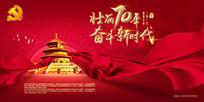 建国70年党建不忘初心十九大文化墙