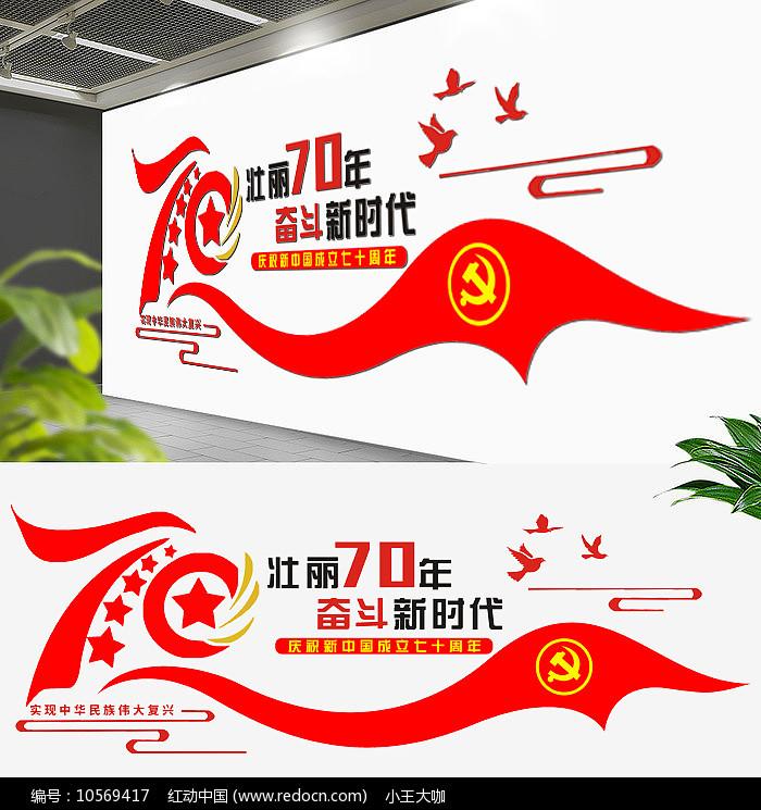建国70周年国庆党建文化墙设计图片