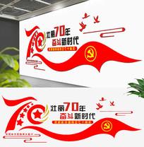 建国70周年国庆党建文化墙设计