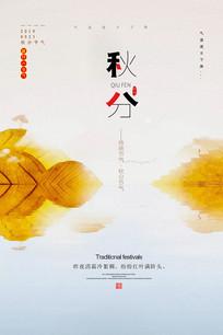 简洁创意秋分24节气海报
