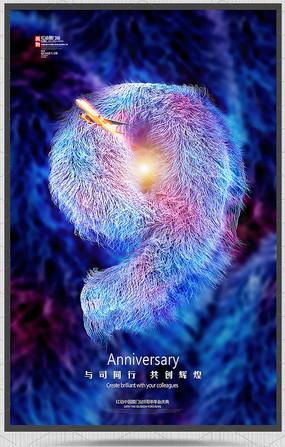 简约创意企业9周年庆典宣传海报