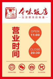 简约现代本味饭店营业时间海报