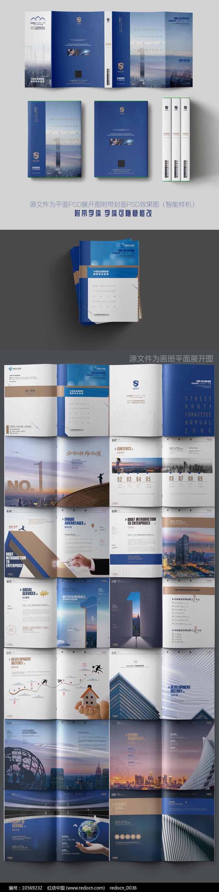 建筑工程画册设计图片