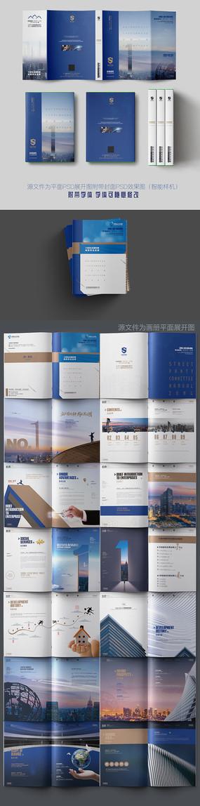 建筑工程画册设计