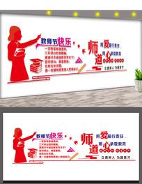 教师文化墙展板