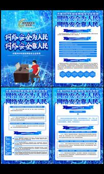 蓝色2019年国家网络安全宣传挂画展板