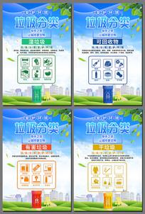 蓝色上卡通垃圾分类宣传展板