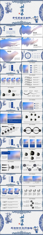 蓝色中国风青花瓷水墨古典PPT模板