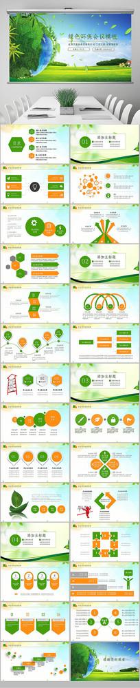 绿色环保地球节能低碳保护环境动态PPT