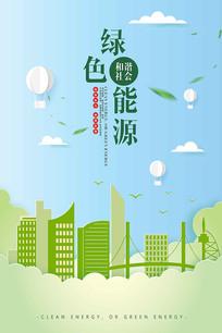 绿色环保海报模板
