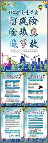 清新2019安全生产月挂画宣传