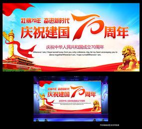 庆祝新中国成立70周年展板