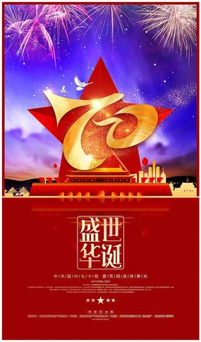 盛世华诞国庆建国七十周年海报设计