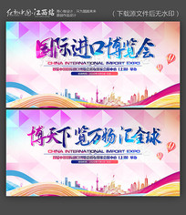 时尚大气国际进口博览会背景板