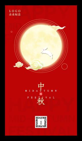 时尚中秋海报