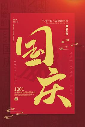 十一国庆节海报设计
