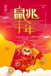 鼠兆丰年新春海报