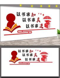 图书室文化墙展板设计