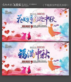 唯美时尚大气中秋节海报