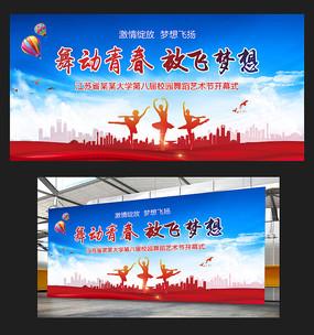 舞动青春放飞梦想文化艺术节背景板