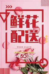 鲜花配送海报设计