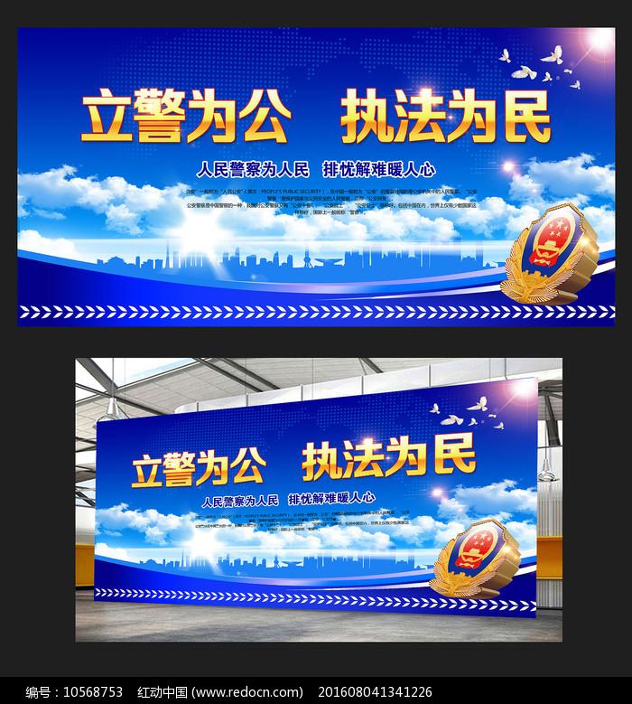 公安标语立警为公执法为民党建公安宣传展板图片