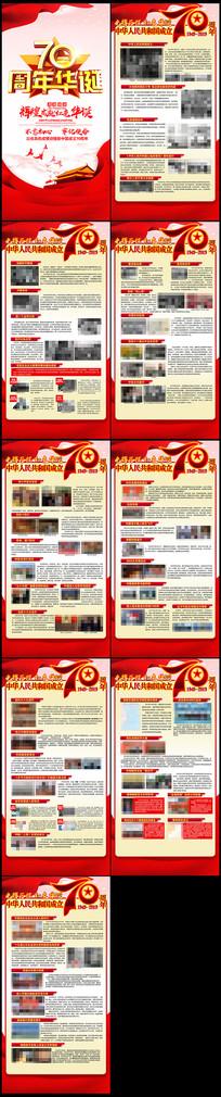 新中国成立70周年十一国庆节挂画展板