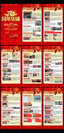 新中国成立70周年十一国庆节宣传挂画