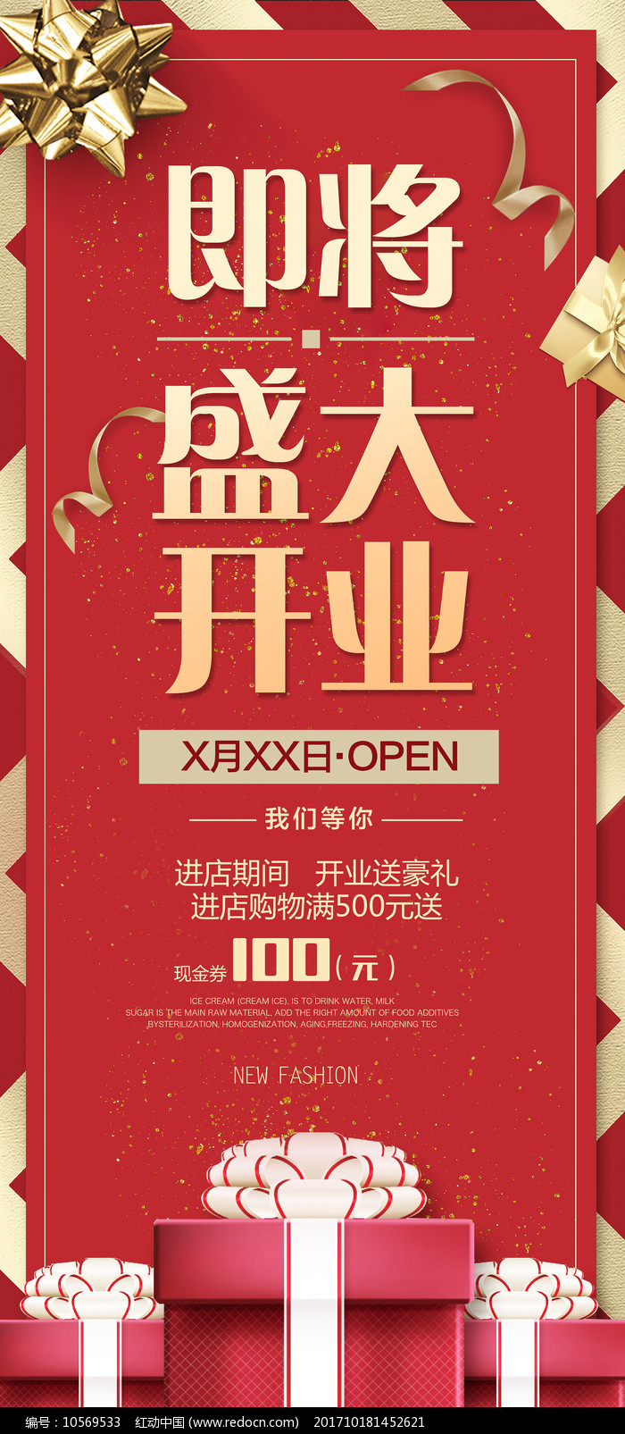喜庆红色开业展架设计图片