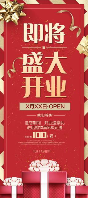 喜庆红色开业展架设计