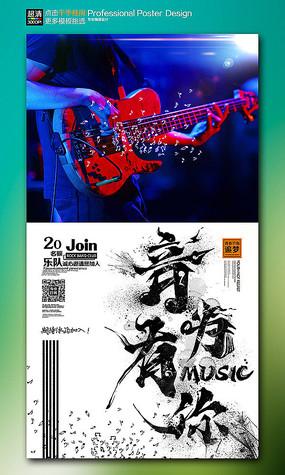 音乐节宣传乐器培训招生海报设计