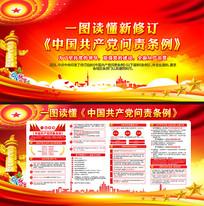 一图读懂中国共产党问责条例图片