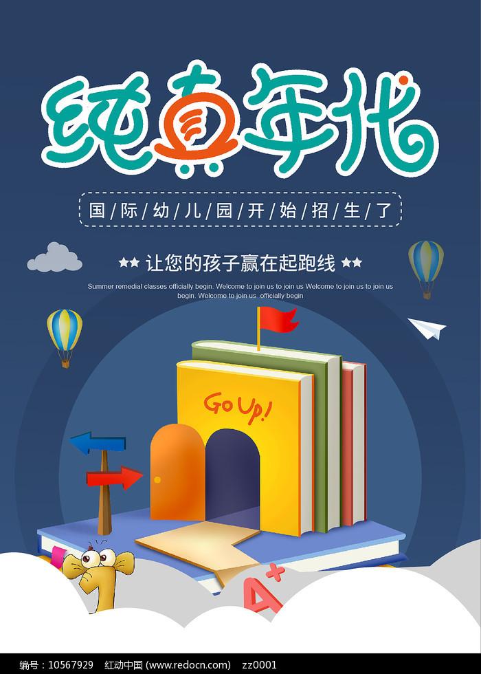 原创纯真年代教育幼儿园小学招生海报图片