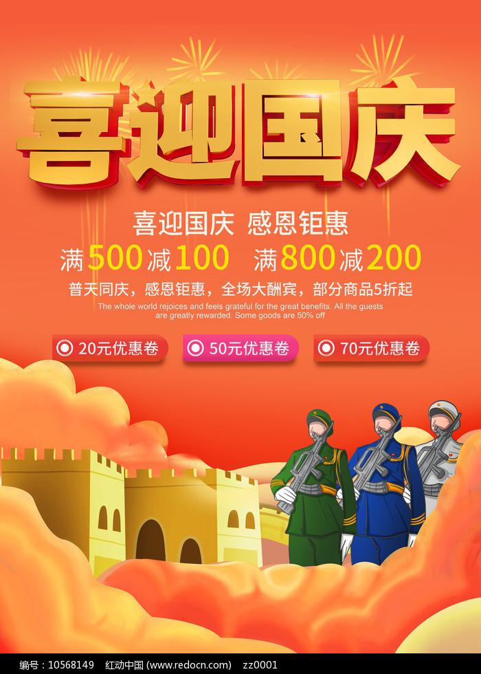 原创国庆海报图片