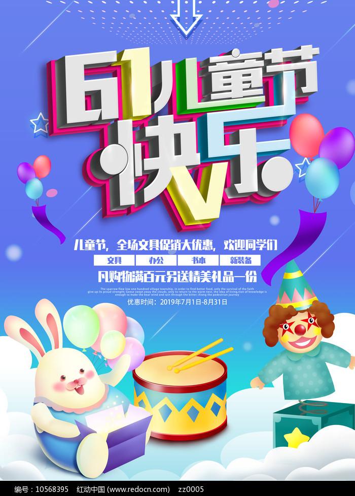 原创立体字清新儿童节快乐海报图片