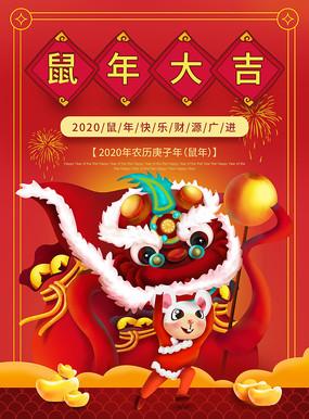 原创鼠年春节海报