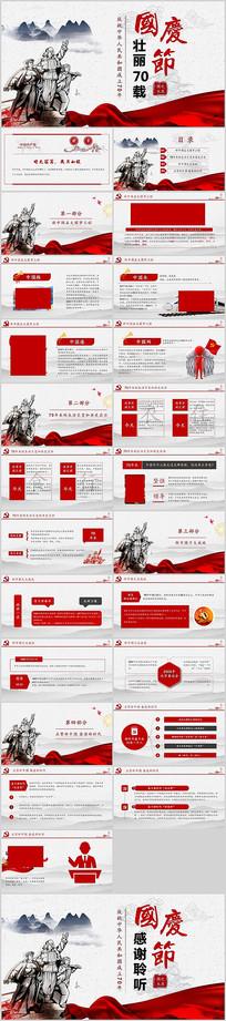 中国风国庆节通用PPT模板