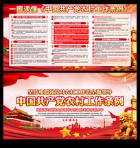 中国共产党农村工作条例解读宣传展板