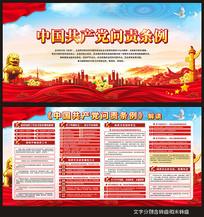 中国共产党问责条例宣传展板