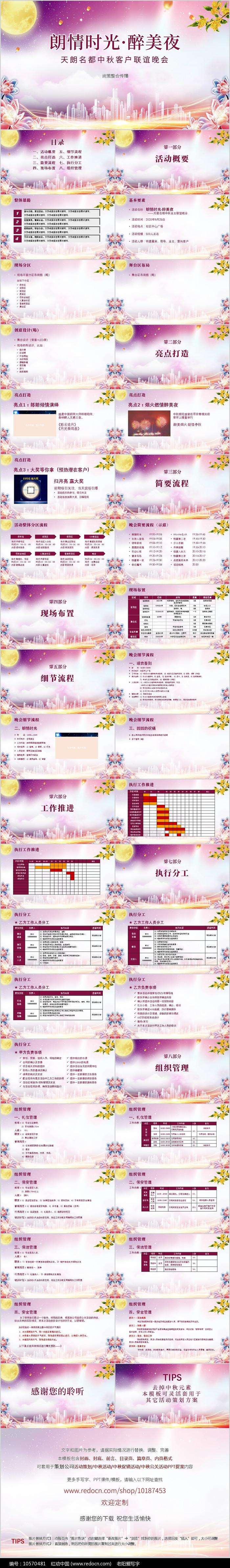 中秋节中秋活动策划方案PPT模板图片