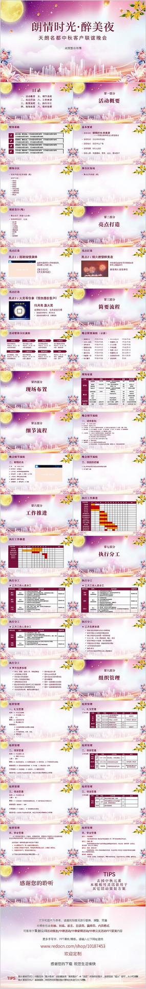 中秋节中秋活动策划方案PPT模板