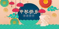中秋快乐中秋节创意展板