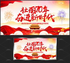 壮丽70年建国70周年国庆节背景板