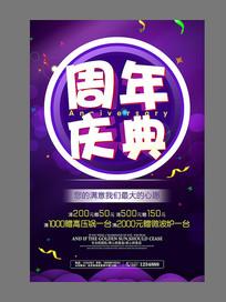 紫色周年庆典促销海报