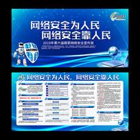 2019国家网络安全宣传周知识展板