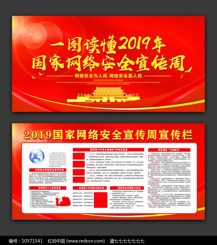 2019年国家网络安全宣传周宣传栏图片