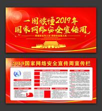2019年国家网络安全宣传周宣传栏
