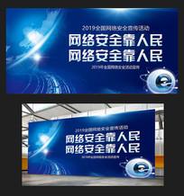 2019年国家网络安全宣传周展板