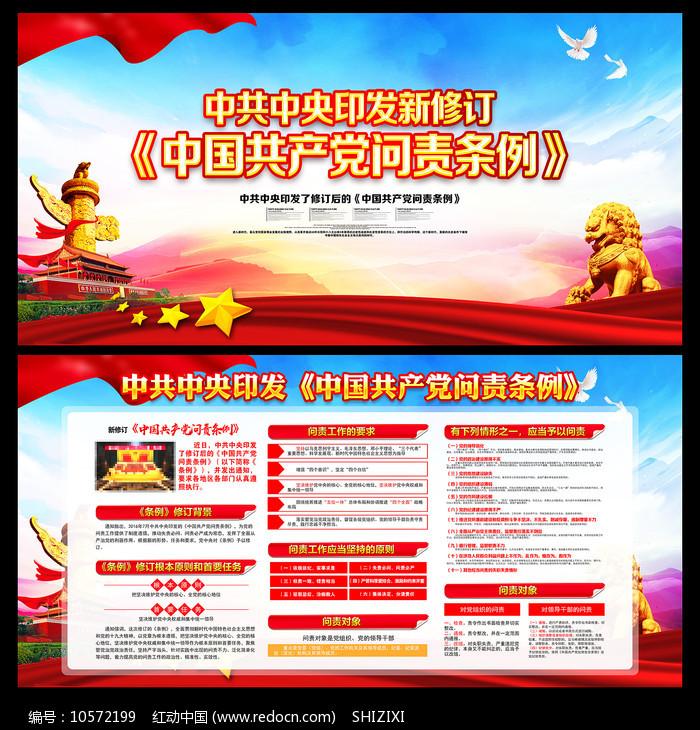 2019年新修订中国共产党问责条例展板图片